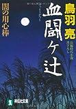 血闘ヶ辻 闇の用心棒 (祥伝社文庫)