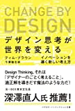 デザイン思考が世界を変える (ハヤカワ・ノンフィクション文庫) 画像