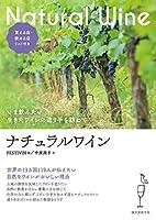 ナチュラルワイン: いま飲みたい 生きたワインの造り手を訪ねて