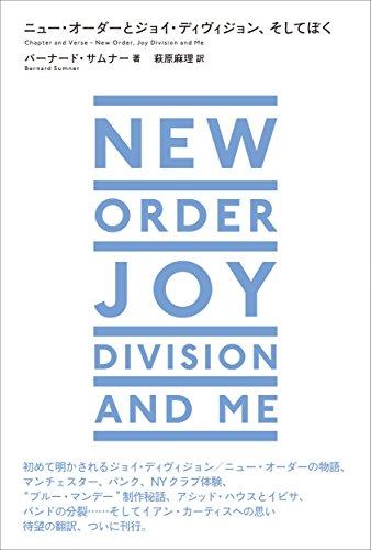 ニュー・オーダーとジョイ・ディヴィジョン、 そしてぼく