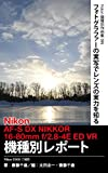 Foton機種別作例集096 フォトグラファーの実写でレンズの実力を知る Nikon AF-S DX NIKKOR 16-80mm f/2.8-4E ED VR 機種別レポート: D500で撮影