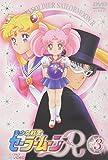 美少女戦士セーラームーンR Vol.3 [DVD]