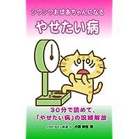 シワシワおばあちゃんになる、やせたい病 30分で読めて、「やせたい病」の呪縛解放 メガビタミン叢書