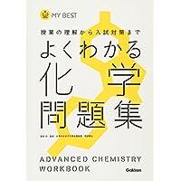 よくわかる化学問題集 (MY BEST)