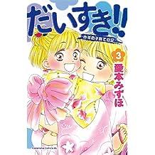だいすき!!~ゆずの子育て日記~(3) (BE・LOVEコミックス)