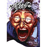 ケンガンアシュラ(2) (裏少年サンデーコミックス)
