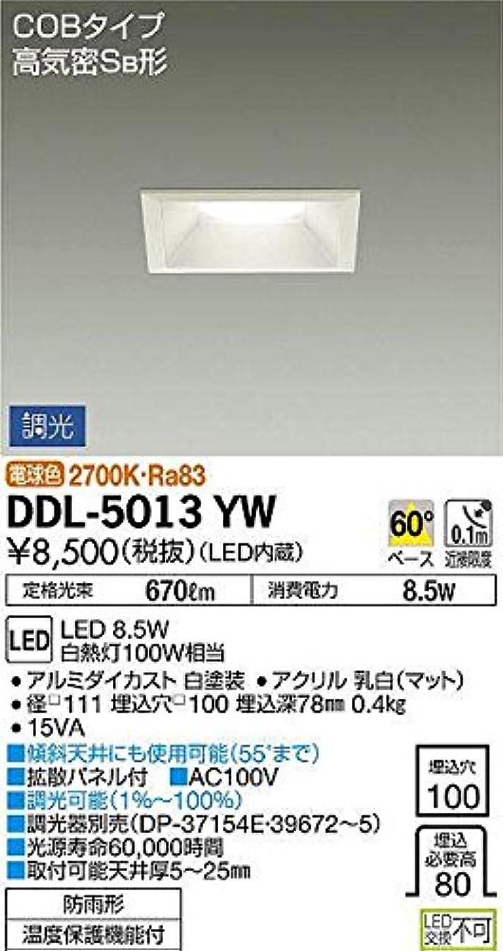 文化百後悔大光電機(DAIKO) LEDダウンライト(軒下兼用) (LED内蔵) LED 8.5W 電球色 2700K DDL-5013YW