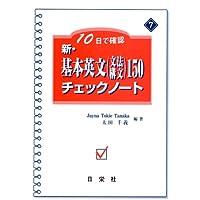 新・基本英文(文法・構文)150チェックノート―10日で確認