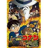 劇場版 名探偵コナン 業火の向日葵 (通常盤) [DVD]