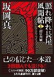 照れ降れ長屋風聞帖【十五】-龍の角凧 <新装版> (双葉文庫)
