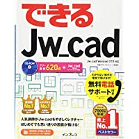 (無料電話サポート付)できるJw_cad (できるシリーズ)