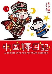 中国嫁日記 7巻 表紙画像