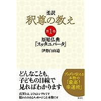 柔訳 釈尊の教え 第1巻