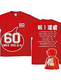 【名入れ、メッセージプリント、オリジナルTシャツ】還暦祝い赤いTシャツ 還暦祝いSinceワンポ×寄せ書き(プレゼントラッピング付)クリエイティcre80還暦