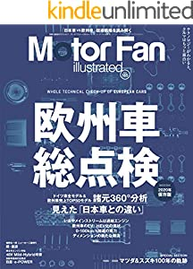 Motor Fan illustrated Vol.165
