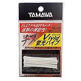 ヤマワ産業(Yamawa Sangyo) ビビッド蛍光パイプ / ホワイト