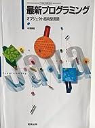 最新プログラミング オブジェクト指向型言語 高等学校商業科用 文部科学省検定済教科書 (7実教/商業324)