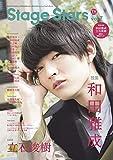 TVガイド Stage Stars vol.7