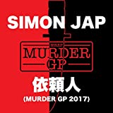 依頼人 (Murder GP 2017) [Explicit]