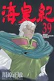 海皇紀(39) (講談社コミックス月刊マガジン)