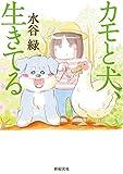 【期間限定 試し読み版】カモと犬、生きてる