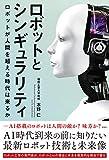 ロボットとシンギュラリティ