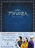 プラハの恋人 DVD BOX II[DVD]