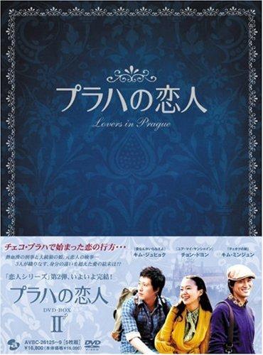 プラハの恋人 DVD BOX IIの詳細を見る