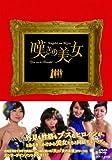 嘆きの美女[DVD]