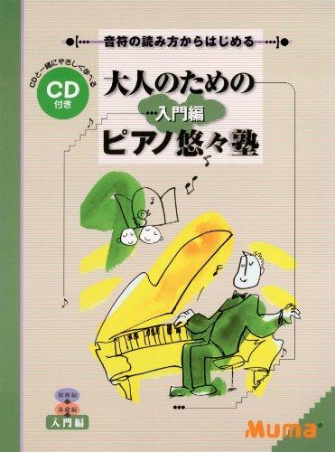 ヤマハミュージックメディア『音符の読み方からはじめる 大人のためのピアノ悠々塾 入門編 』