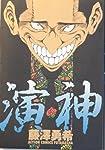 演神 (アクションコミックス)
