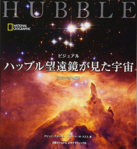 ビジュアル ハッブル望遠鏡が見た宇宙 [コンパクト版]の詳細を見る