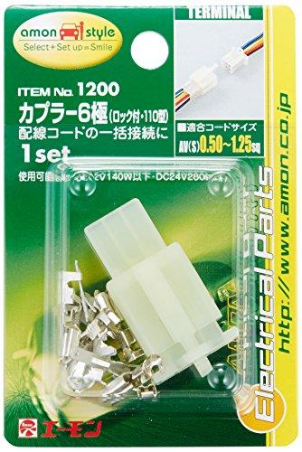 エーモン カプラー6極(ロック式) 110型 1セット 1200