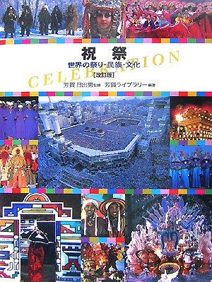 祝祭―世界の祭り・民族・文化の詳細を見る