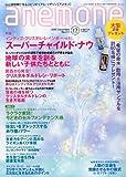 anemone (アネモネ) 2013年 12月号 [雑誌]