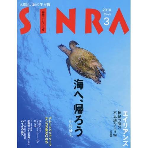 SINRA(シンラ) 2018年 03 月号 [雑誌]