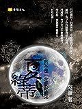 夏綠蒂–我不是一定要你回來《正宗台灣心靈玄幻小說》