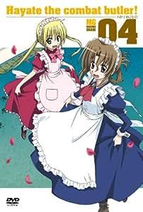 ハヤテのごとく! 04 [DVD]