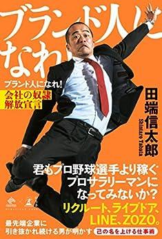 [田端信太郎]のブランド人になれ! 会社の奴隷解放宣言 (NewsPicks Book)