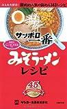 サッポロ一番 みそラーメンレシピ―みんな大好き! 国民的人気の袋めん143レシピ