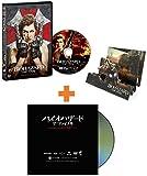 【Amazon.co.jp限定】バイオハザード:ザ・ファイナル (初回生産限定)(特典DVDディスク付)