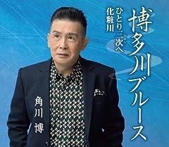 角川博「ひとり三次へ」のジャケット画像