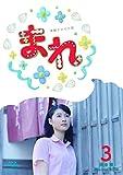 連続テレビ小説 まれ 完全版 ブルーレイBOX3[Blu-ray/ブルーレイ]