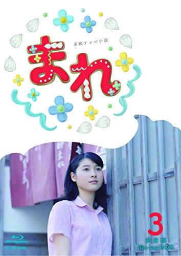 連続テレビ小説 まれ 完全版 ブルーレイBOX3 [Blu-...