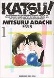 KATSU!1 (少年サンデーコミックススペシャル)