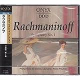 ラフマニノフ/交響曲第1番ニ短調op13 UC46