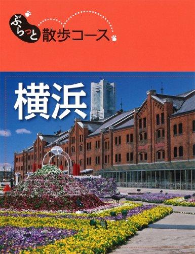 ぶらっと散歩コース 横浜 (旅行ガイド)の詳細を見る