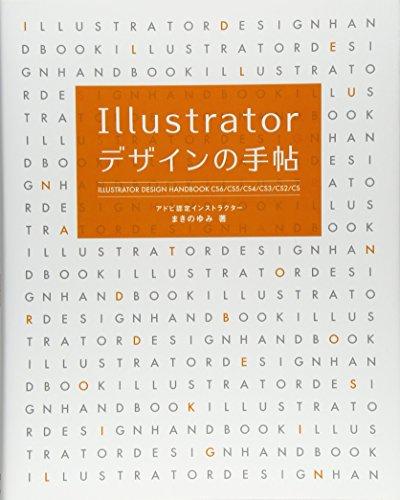 Illustrator デザインの手帖 CS6/CS5/CS4/CS3/CS2/CSの詳細を見る