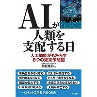 AIが人類を支配する日 (人工知能がもたらす8つの未来予想図)