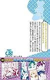 ゆらぎ荘の幽奈さん 18 (ジャンプコミックス) 画像